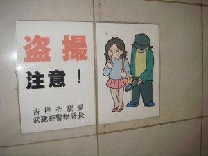 Anti-Pervert Warnings.